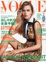 VOGUE JAPAN (ヴォーグ ジャパン) 2014年 10月号