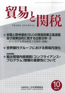【楽天ブックスならいつでも送料無料】貿易と関税 2014年 10月号 [雑誌]