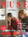 otona MUSE (オトナ ミューズ) 2014年 10月号 [雑誌]