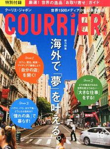 【楽天ブックスならいつでも送料無料】COURRiER Japon (クーリエ ジャポン) 2014年 10月号 [雑誌]