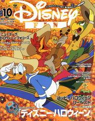 【楽天ブックスならいつでも送料無料】Disney FAN (ディズニーファン) 2014年 10月号 [雑誌]