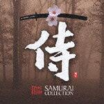 侍 SAMURAI COLLECTION [ (伝統音楽) ]