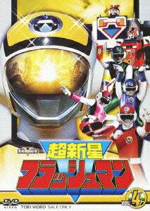 スーパー戦隊シリーズ::超新星フラッシュマン VOL.4 [ 植村喜八郎 ]