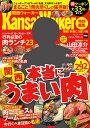 関西Walker特別編集 関西 本当にうまい肉 ウォーカームック (ウォーカームック)