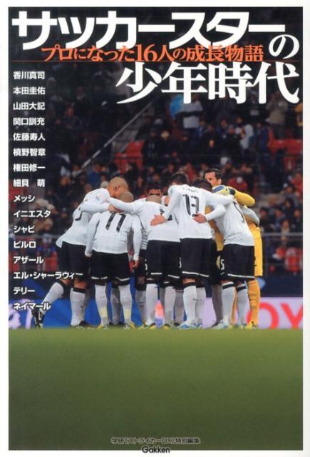 「サッカースターの少年時代」の表紙