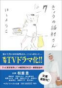 4/8放送スタート!「きょうの猫村さん」