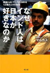 なぜインド人は日本が好きなのか 議論と占いで人生を決める13億の人々の秘密 [ マルカス ]