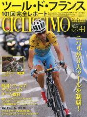 【楽天ブックスならいつでも送料無料】CICLISSIMO (チクリッシモ) No.41 2014年 10月号 [雑誌]