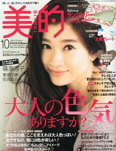 【楽天ブックスならいつでも送料無料】美的 2014年 10月号 [雑誌]