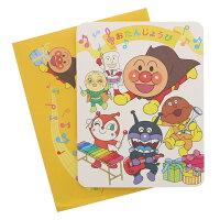 日本ホールマーク アンパンマン バースデーカード ミュージック 誕生日アンパンマンのマーチ 681043
