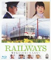 RAILWAYS 愛を伝えられない大人たちへ【Blu-ray】