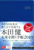 本田健未来を開く手帳(2019)