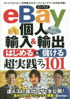 eBay個人輸入&輸出 はじめる&儲ける 超実践テク (コレだけ!技) [ 林一馬 ]