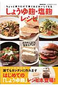 【送料無料】しょうゆ麹・塩麹レシピ