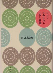 ニシノユキヒコの撮影ネタバレを竹野内豊があさイチでトーク