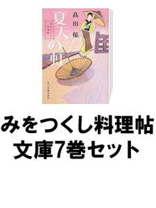 【送料無料】「みをつくし料理帖」文庫7巻セット [ 高田郁 ]