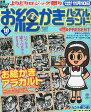 お絵かきパズルランド 2014年 10月号 [雑誌]