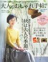 大人のおしゃれ手帖 2014年 10月号