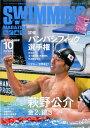 【楽天ブックスならいつでも送料無料】SWIMMING MAGAZINE (スイミング・マガジン) 2014年 10月...