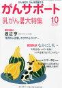【楽天ブックスならいつでも送料無料】がんサポート 2014年 10月号 [雑誌]