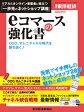 週刊 東洋経済増刊 Eコマースの強化書 2014年 10/3号 [雑誌]