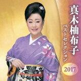 真木柚布子 ベストセレクション2017