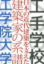 工手学校ー日本の近代建築を支えた建築家の系譜ー工学院大学