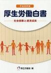 厚生労働白書(平成29年版) 社会保障と経済成長 [ 厚生労働省 ]