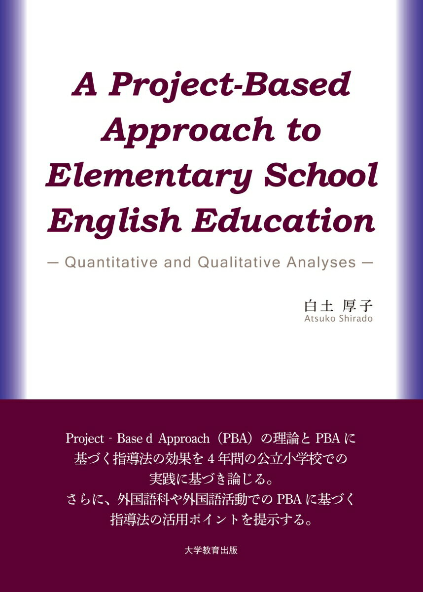 A Project-Based Approach to Elementary School English Education画像