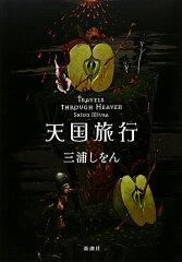 【送料無料】天国旅行