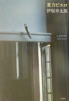 『重力ピエロ』の画像