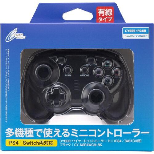 CYBER ・ ワイヤードコントローラー ミニ ( PS4 / SWITCH 用) ブラック