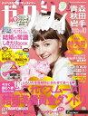 ゼクシィ青森秋田岩手版 2014年 10月号