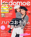 kodomoe (コドモエ) 2014年 10月号 [雑誌]