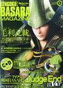 戦国BASARA (バサラ) マガジン Vol.6 2014夏 2014年 10月号