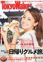 【楽天ブックスならいつでも送料無料】Tokyo Walker (東京ウォーカー) 2014年 10/14号 [雑誌]