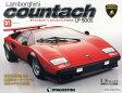 週刊 ランボルギーニカウンタック LP (エルピー) 500S (エス) 2014年 10/14号 [雑誌]