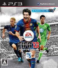 【送料無料】FIFA 13 ワールドクラス サッカー PS3版