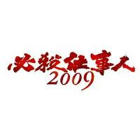 必殺仕事人 2009 下巻
