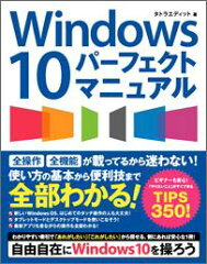 【楽天ブックスならいつでも送料無料】Windows 10 パーフェクトマニュアル [ タトラエディット ]