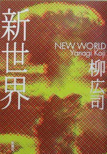 「新世界」の表紙