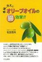 楽天ブックスで買える「【バーゲン本】便秘、冷えにオリーブオイルの腸効果!! [ 松生 恒夫 ]」の画像です。価格は660円になります。