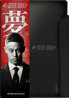 本田圭佑プロデュース「夢ノート シリーズ」 ・夢ノート -ビジネス手帳2016- DREAM NOTE -BUSINESS DIARY-