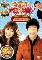 セレクト☆桃の陣!?桃太郎電鉄20周年記念DVD?
