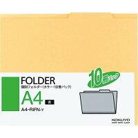 コクヨ ファイル 個別フォルダー A4 黄 10冊入 A4-RIFN-Y