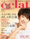 eclat (エクラ) 2014年 10月号