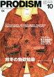 PRODISM (プロディズム) 2014年 10月号 [雑誌]