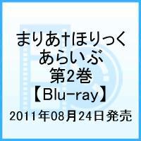 まりあ†ほりっく あらいぶ 第2巻【Blu-ray】