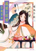 織姫の結婚 ~染殿草紙~