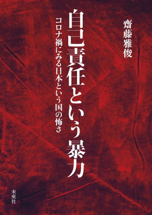 自己責任という暴力 コロナ禍にみる日本という国の怖さ [ 齋藤 雅俊 ]